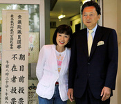 Miyuki Hatoyama, primera dama de Japón