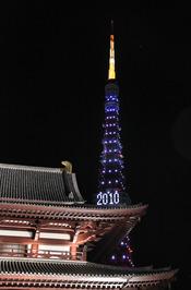 La ciudad nipona de Tokio en fin de año