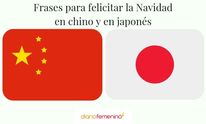 Frases para felicitar la Navidad en chino y en japonés